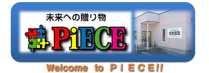 piece-image1
